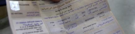 היתר כניסה לישראל - נלקח מהאינטרנט ואינו קשור לאנשים שסיפוריהם מופיעים כאן